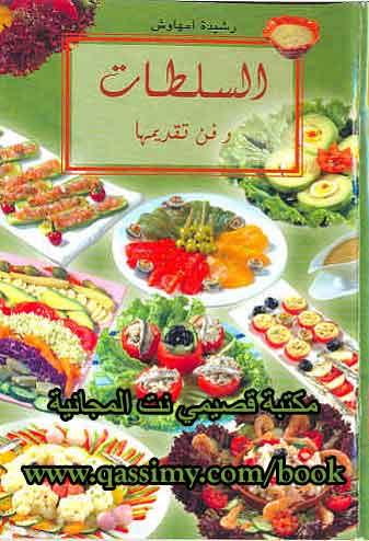 كتاب السلطات Rachidaomouhaouchsaladqassimy