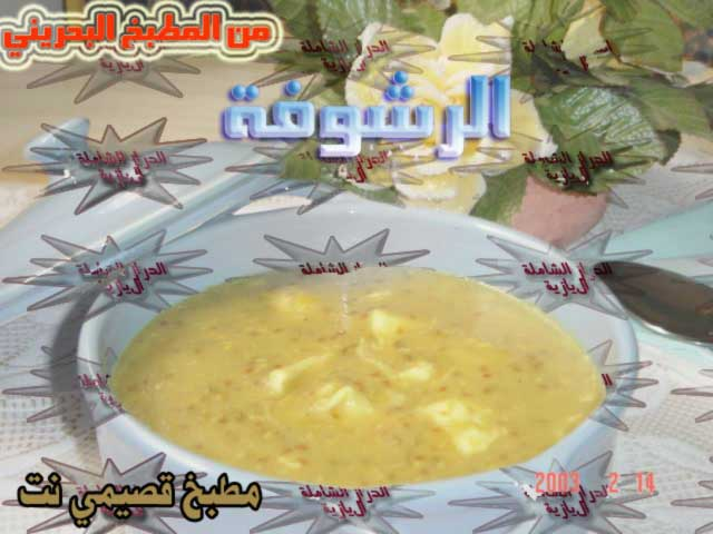 http://www.qassimy.com/up/users/qassimy/rashoofah3.jpg