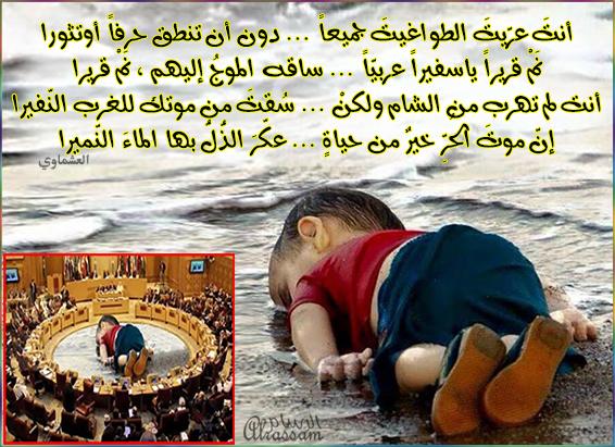 •â'ھ• أعينكم الصغيرا...؟ااا الطفل السوري الغريق) بوابة 2016 76546446.jpg
