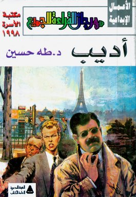 كتاب الفتنة الكبرى طه حسين pdf