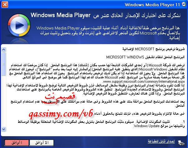 ���� ������ Windows Media Player wmp11_3.jpg