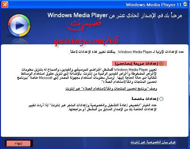 ���� ������ Windows Media Player wmp11_6.jpg