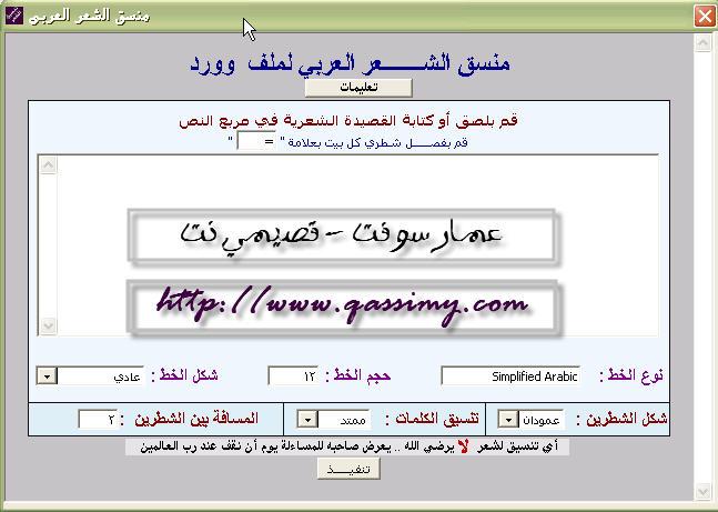http://www.qassimy.com/vb/upk/sh3ar-arabic%20for%20qassimy.jpg