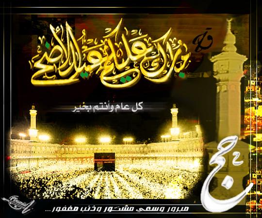 صور دينيه جميله جدا Al3eed