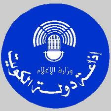 radio kuwait fm 99.7 (superstation)