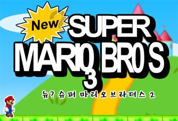 لعبة سوبر ماريو بروس 3