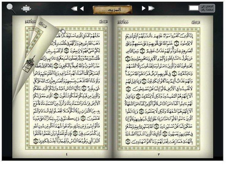 تصفح القرأن الكريم كاملا بالفلاش   quran flash